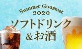 暑い日はひんやりドリンク&お酒でリフレッシュ