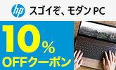 hpのモバイルPCがお得!10%オフクーポン!