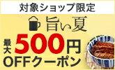 最大500円OFFクーポン配布中!