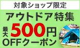 最大500円OFFクーポン★アウトドア特集