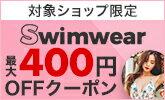 対象ショップ限定!最大400円OFF