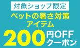 200円OFFクーポン配布中!ペット割メンバー2倍も
