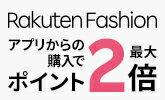 楽天ファッションアプリから購入でポイント最大2倍!