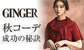 夏~秋のスイッチコーデ成功の秘訣は?