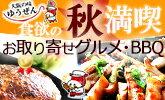 注目ショップ|大阪の味ゆうぜん 【製造直売】