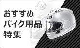 バイクライフを楽しむアイテムをご紹介!