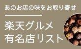 楽天市場のグルメ有名店をご紹介!