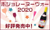 2020ボジョレー・ヌーヴォー解禁!