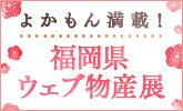 クーポン配布中!よかもん満載!福岡WEB物産展