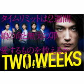 TWO WEEKS DVD-BOX