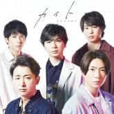 嵐 / カイト(7/29発売)