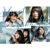 日向坂46 / ひなたざか(9/23発売)