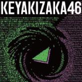 欅坂46 / 永遠より長い一瞬 ~あの頃、確かに存在した私たち~(10/7発売)