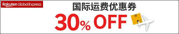 日本乐天官方转运 (Rakuten Global Express) 国际运费七折优惠券