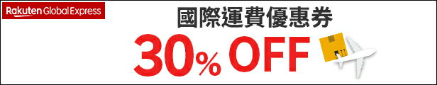 Rakuten Global Express 國際運費 30%OFF