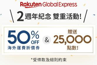Rakuten Global Express 2週年紀念 雙重活動