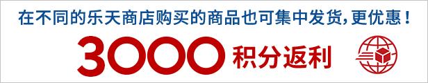 Rakuten Global Express 3,000积分返利优惠活动