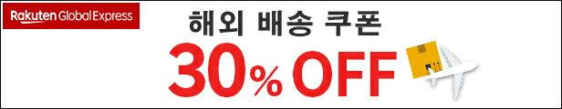 Rakuten Global Express 해외 배송비 할인 쿠폰 30%