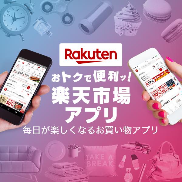 楽天市場 楽天市場アプリ 日本最大級のショッピングモールアプリ
