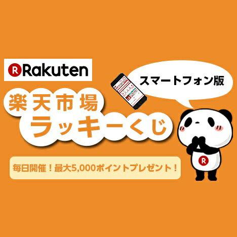 楽天ラッキーくじスマホ版1 9 ポイ活 楽天ポイント研究所 Rakuten