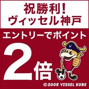 祝勝利!ヴィッセル神戸