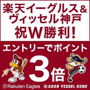 祝W勝利!楽天イーグルス&ヴィッセル神戸