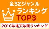 【年間ランキング】ジャンル別TOP3ななめ読みTOP30