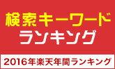 【年間ランキング】検索キーワードランキングTOP30