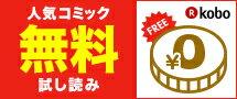 楽天Koboで人気コミック無料試し読み!