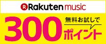 聴き放題音楽サービス!300ポイントプレゼント!