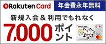 楽天カード入会&利用で7,000ポイント