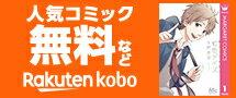 【楽天Kobo】秋マン!!週替わりで人気コミック無料など