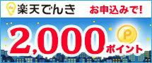 楽天でんきお申込みで2,000ポイントプレゼント!
