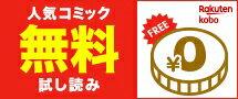 【楽天Kobo】電子書籍が無料で読める!