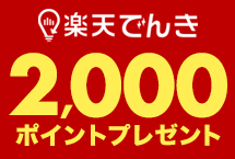 2000pt_def