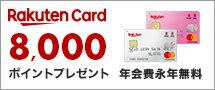 楽天カード入会&利用で8,000ポイント