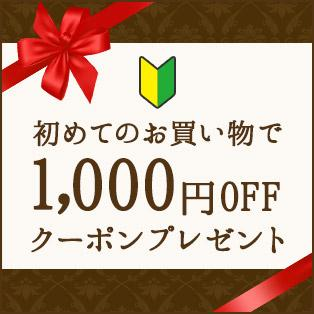 超スペシャルクーポン!セール対象アイテム7,777円以上で《SALE価格から》さらに半額!!!