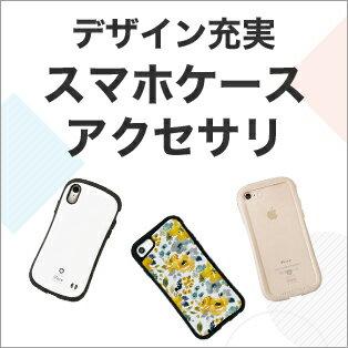 スマートフォンケース・アクセサリ