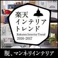 楽天インテリアトレンド2016-2017