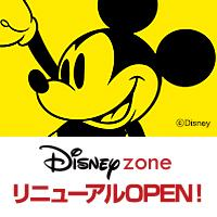 ディズニー公式のキャラクターグッズ通販