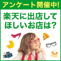 【アンケート開催中】楽天市場に出店してほしいお店は?