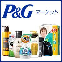 P&Gマーケット おトクで、便利に、楽しく、ショッピング
