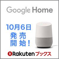 楽天ブックス Google Home特集ページ