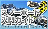 ビギナーのスノーボードアイテム選びをサポート!