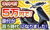 中古5万円以下50ccスクーター検索