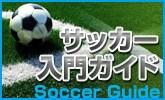 サッカー入門ガイド