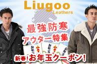 当店最強防寒アウター特集!冬が熱い本革ダウン&防寒ライダース