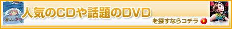 CD・DVD・ブルーレイの新作・お得な情報はこちらから!