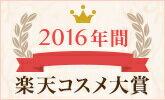 2016年間楽天コスメ大賞!話題のコスメをチェック