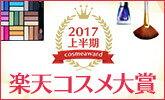 ★2017上半期★楽天コスメ大賞!